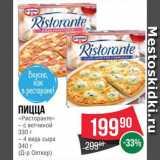 Spar Акции - Пицца Ристоранте