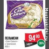 Spar Акции - Пельмени Сам-Самыч