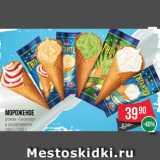 Магазин:Spar,Скидка:Мороженое Гигантер