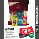 Магазин:Spar,Скидка:Конфеты Дюймовочка/Серый волк/Цветик-семицветик