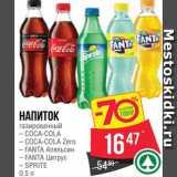 Скидка: Напиток Кока-кола/Кока-кола зеро/Фанта апельсин/Фанта цитрус/Спрайт
