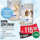 Скидка: Корм для собак ПерфетФит