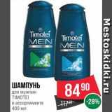 Скидка: Шампунь для мужчин Тимотей