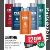 Скидка: Шампунь для мужчин Men Deep Effect 3