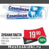 Магазин:Spar,Скидка:Зубная паста Весна