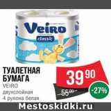 Скидка: Туалетная бумага Веиро