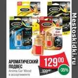 Скидка: Ароматический подвес Aroma Car Wood