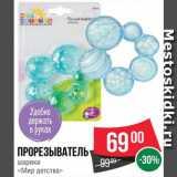 Магазин:Spar,Скидка:Прорезыватель шарики Мир детства