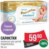Магазин:Spar,Скидка:Салфетки влажные для детей Памперино