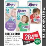 Магазин:Spar,Скидка:Подгузники Либеро комфорт