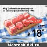Магазин:Я любимый,Скидка:Рагу Собственное производство из свинины