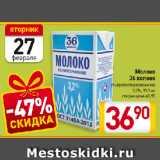 Магазин:Билла,Скидка:Молоко 36 копеек ультрапастеризованное 3,2%