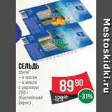 Spar Акции - Сельдь филе – в масле – в масле с укропом 250 г (Балтийский берег)