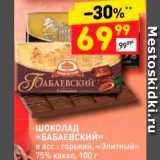 """Скидка: Шоколад """"Бабаевский"""""""