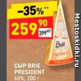 Сыр Brie, Вес: 200 г