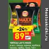 Скидка: ЧИПСЫ Lays Maxx