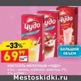 "Скидка: Коктейль молочный ""Чудо"""