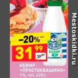 Магазин:Дикси,Скидка:Кефир «Простоквашино»