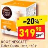 Скидка: Кофе Nescafe Latte