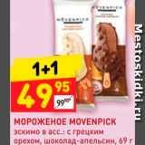 МОРОЖЕНОЕ Мovenpick, Вес: 69 г