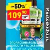 Скидка: Ополаскиватель для рта Listerine