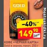 """Скидка: Кофе """"Черная карта"""" Gold"""