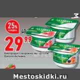Скидка: Биопродукт творожно-йогуртный Daпопе Активна