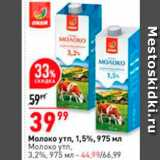 Скидка: Молоко утn, 1,5%,975 мл Молоко ут. 3,2%, 975 мл - 44,99/66.99