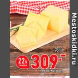 Сыр Пошехонский  , Вес: 1 кг
