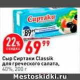 Скидка: Сыр Сиртаки Classik для греческого салата, 40%, 200 г