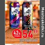 Магазин:Окей,Скидка:Напиток энергетический MTV UP! Classic/Original.