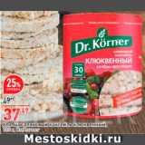 Скидка: Хлебцы Dr.Korner