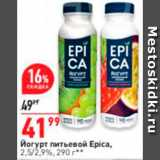 Окей супермаркет Акции - Йогурт  Epica