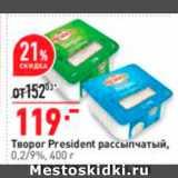Окей супермаркет Акции - Творог President
