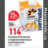 Окей супермаркет Акции - Сливки Parmalat