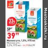 Окей супермаркет Акции - Молоко Окей