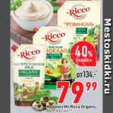 Окей супермаркет Акции - Майонез Мr.Ricco