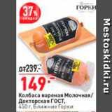 Окей супермаркет Акции - Колбаса Молочная/Докторская