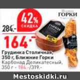 Окей супермаркет Акции - Грудинка Столичная