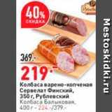 Окей супермаркет Акции - Сервелат Финский