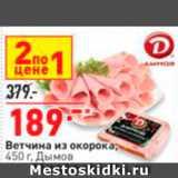 Окей супермаркет Акции - Ветчина Дымов