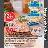Магазин:Окей супермаркет,Скидка:Лосось/крабовое мясо Аморе