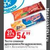 Магазин:Окей супермаркет,Скидка:Тесто Без хлопот/Талосто