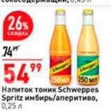 Скидка: Напиток тоник Schweppes