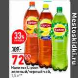 Скидка: Напиток Lipton зеленый/черный чай. 1.5 n..
