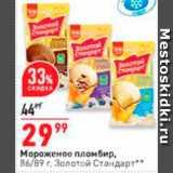 Магазин:Окей супермаркет,Скидка:Мороженое пломбир Золотой Стандарт