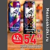 Магазин:Окей супермаркет,Скидка:Напиток MTV Up