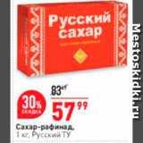 Магазин:Окей супермаркет,Скидка:Сахар-рафинад Русский