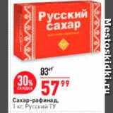 Скидка: Сахар-рафинад Русский