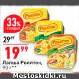 Магазин:Окей супермаркет,Скидка:Лапша Роллтон